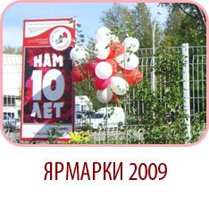 Ярмарка 2007 Красная Гвоздика